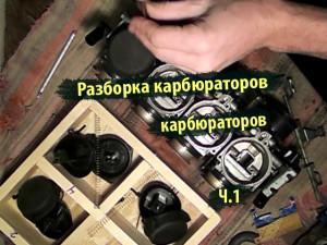 Разборка карбюраторов Honda cbr600f4 ч1.mp4_snapshot_08.51_[2015.02.07_15.27.00] copy