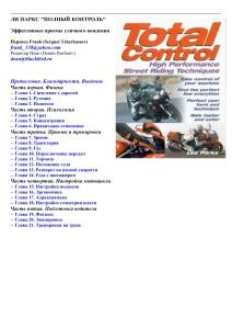 Li_Parx - Полный контроль_000